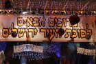 The World Biggest Sukkah